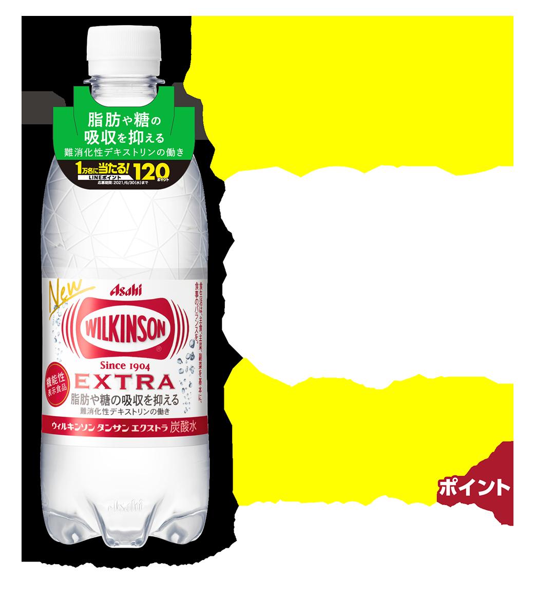 「ウィルキンソン タンサン」エクストラ LINEポイントキャンペーン アサヒ飲料