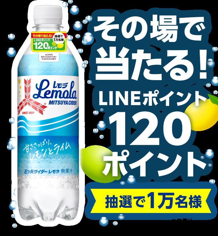 「三ツ矢サイダー」レモラ LINEポイントキャンペーン|アサヒ飲料