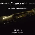 TENRYU(テンリュウ) HORAIZON Progressive(ホライゾン・プログレッシブ)