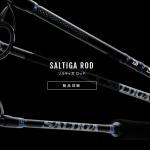 Daiwa(ダイワ)の最高峰ジギングロッド「ソルティガ」2016ジギングモデル が圧倒的に軽いぞ!