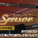 クレイジーオーシャン「オーシャンセンサーLJ」は張りと粘りのフルソリッドブランクス!!