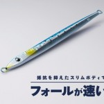 シマノのNEWメタルジグ スティンガーバタフライ「スピードスラッシャー」が7月に発売!