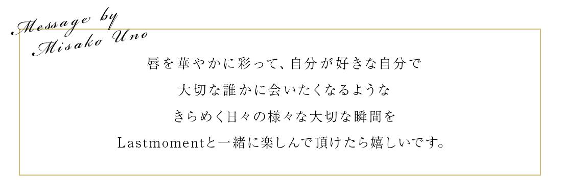 「Last Moment」(提供写真)
