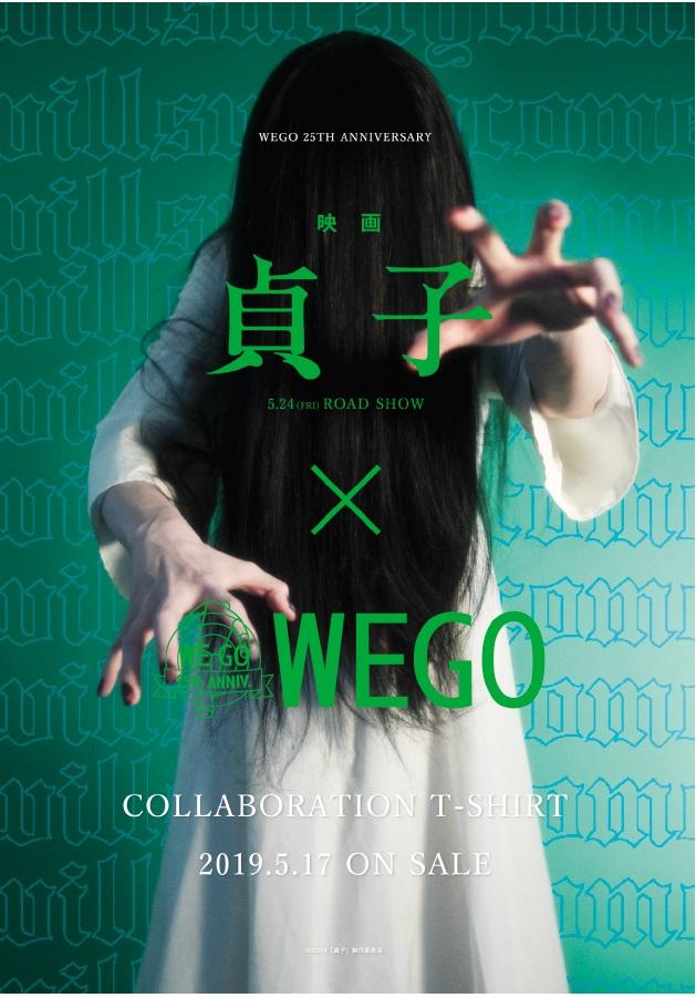 「WEGO」×「貞子」が異色コラボ(C)2019「貞子」製作委員会 /配給:KADOKAWA