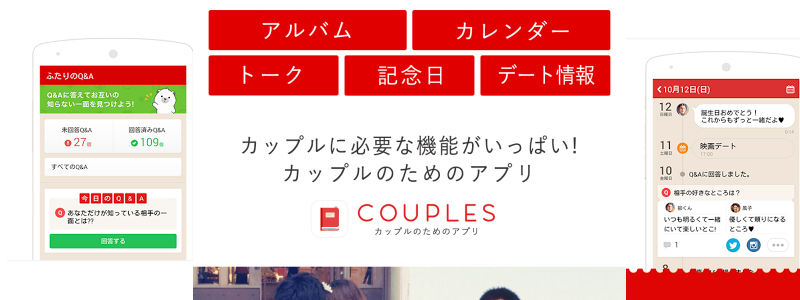 「couples アプリ」の画像検索結果