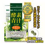 酵素青汁111選