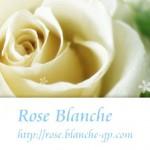 Rose Blanche(ロゼブランシュ)