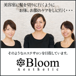 Bloom銀座MaxMaraビル店