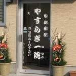やすらぎ一院 ゴッドハンド 熊本本店