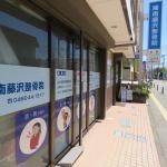 湘南藤沢整骨院の店舗画像