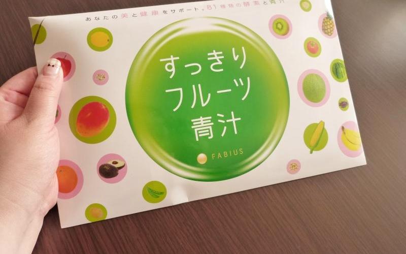 【すっきりフルーツ青汁】で身体の中からスッキリきれいに!