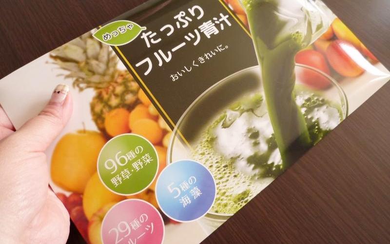 【たっぷりフルーツ青汁】で美用とダイエットのW効果を実感!