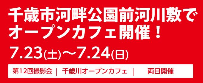 第12回撮影会 美人時計×千歳川オープンカフェ