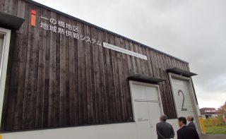下川町 視察研修会を開催