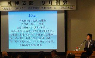 札幌支部9月例会「お客様、地域、社員に愛される企業づくり」