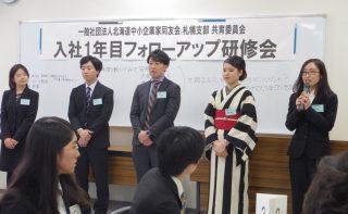 入社1年目フォローアップ研修会を開催