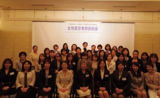 社員が輝く組織づくりを 札幌支部女性経営者部会が総会