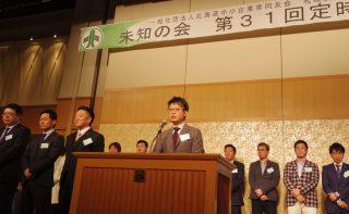 16期380人会員でスタート 札幌支部未知の会が定時総会