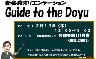 新会員オリエンテーション「Guide to the Doyu」