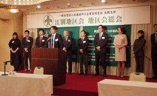江別地区会総会「学生と考える江別の未来」