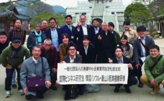 国際ビジネス研究会が韓国経済を視察