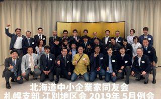 江別地区会5月例会「江別の企業大交流会!」