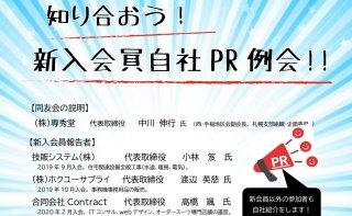 西・手稲地区会 9月「新会員PR例会」