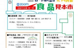 西・手稲地区会 会員PR企画 第1弾「食品見本市」12月例会