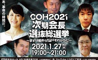 COH2021次期会長選抜総選挙