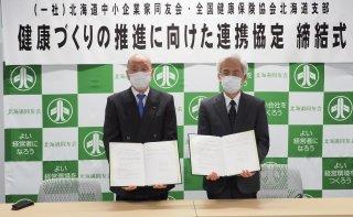全国健康保険協会北海道支部(協会けんぽ)との「健康づくりの推進に向けた連携協定」締結式