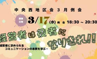 中央西地区会 経営者は役者になりきれ!!(3月例会)を開催
