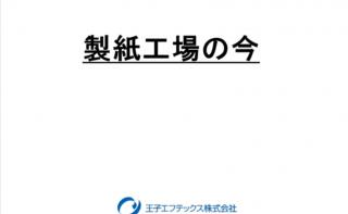 江別地区会5月例会 ~製紙工場の今を語る~