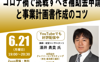 江別6月例会 ~補助金申請と事業計画書作成のコツ~