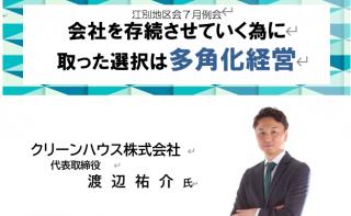 江別地区会7月例会