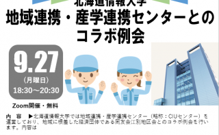 江別地区会 北海道情報大学とコラボ