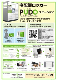 http://www.packcity.co.jp/our_service