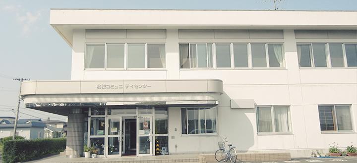 千歳市北桜コミュニティセンター