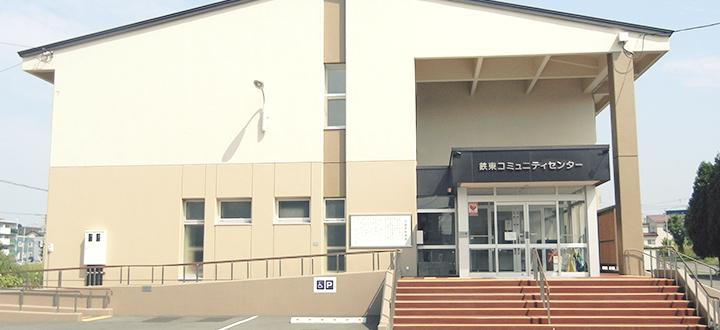 千歳市鉄東コミュニティセンター