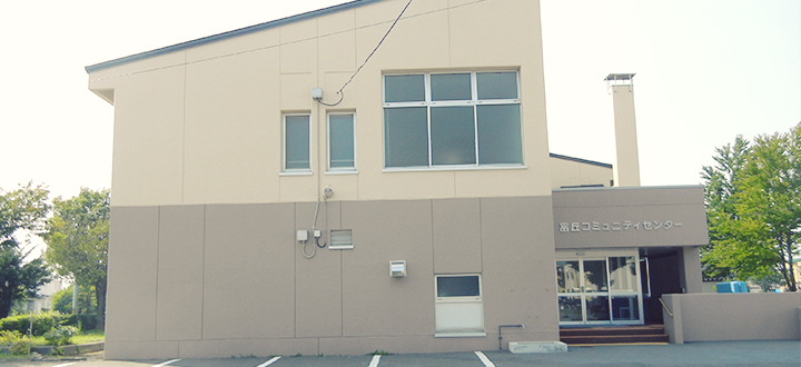 千歳市富丘コミュニティセンター