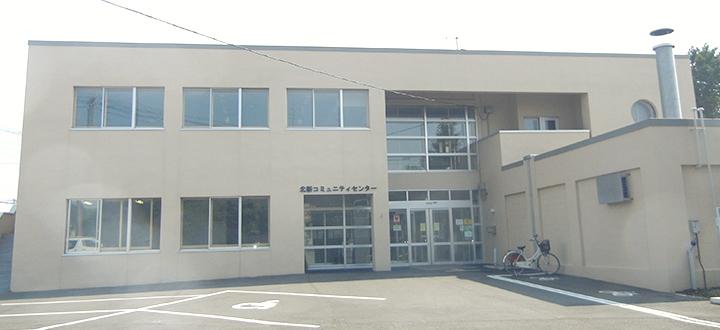 千歳市北新コミュニティセンター