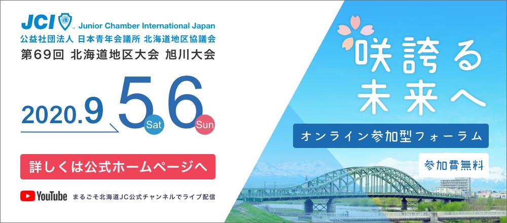 第69回北海道地区大会 旭川大会
