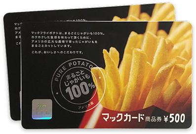 マックカード 1,000円分プレゼント