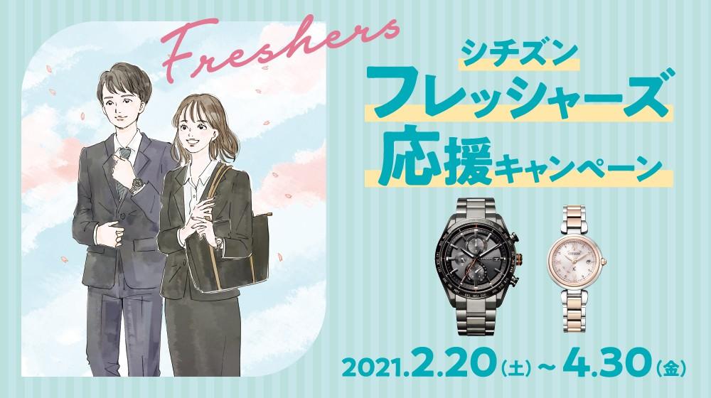 シチズン腕時計 フレッシャーズ応援キャンペーン