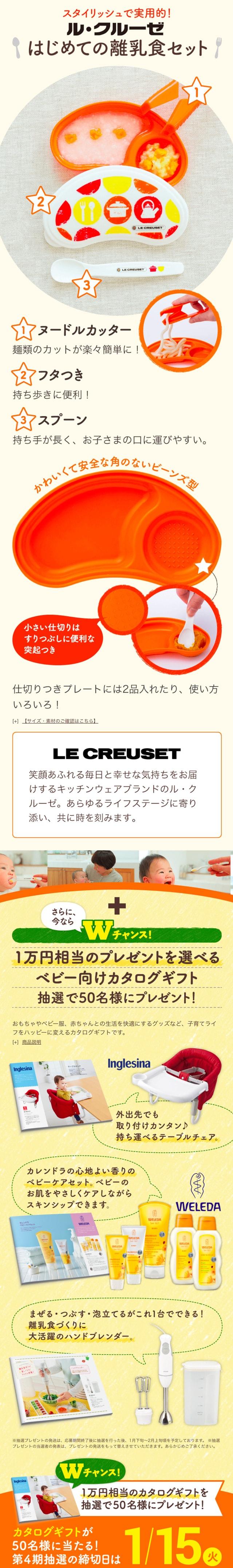 【資料請求でもれなくもらえる!】「ル・クルーゼの<はじめての離乳食セット>」