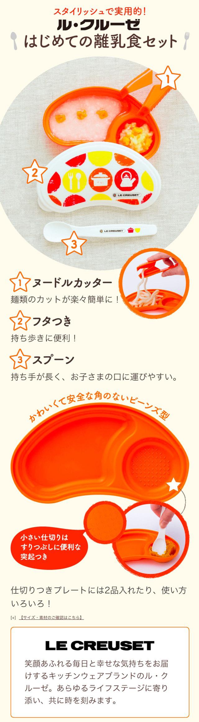 【PR】【資料請求でもれなくもらえる!】「ル・クルーゼの<はじめての離乳食セット>」