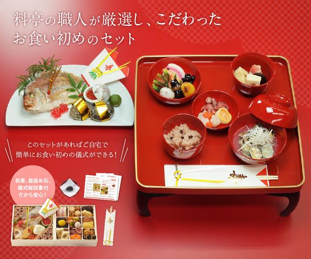 お食い初め料理や一升餅をお得に!コズレ会員限定 10%OFFクーポンプレゼント!東京正直屋