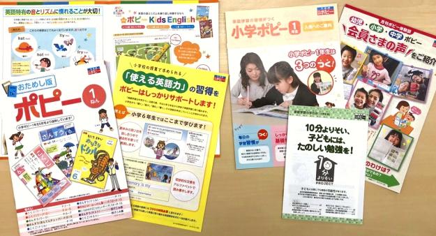 申込者全員プレゼント♪小学生向け知育教材『小学ポピー』で学力と学習習慣を身につけよう!