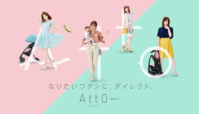 【プレゼント】コンビの次世代ショートカットベビーカー「AttO(アット)」を抽選で1名様に!
