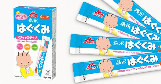 【無料サンプルプレゼント】プレママ限定!乳児用ミルク「はぐくみ スティックタイプ」を250名様に!