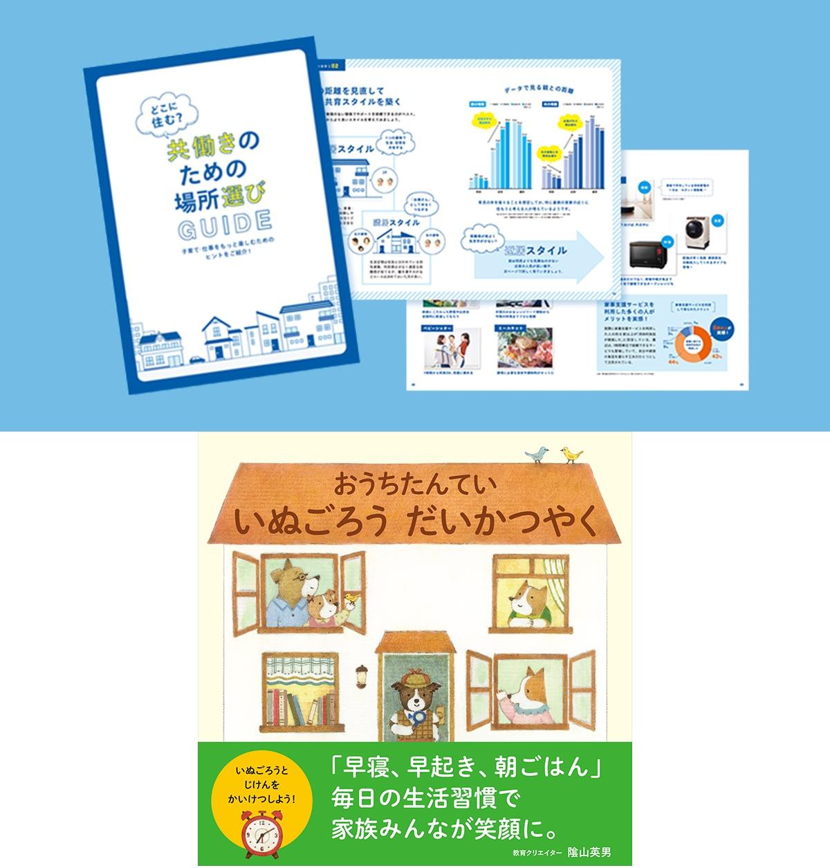 【全員プレゼント】新居探しに役立つ住まいカタログ&生活習慣が楽しく学べる絵本
